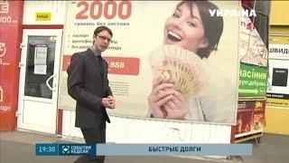 видео Где занять деньги до зарплаты в Украине