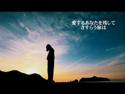 必殺シリーズ~さすらいの唄 小沢深雪 cover  花旅人