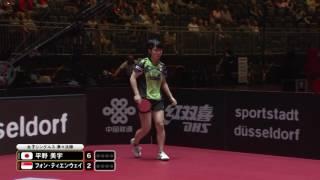 女子シングルス準々決勝 平野美宇 vs フォン・ティエンウェイ 第1ゲーム