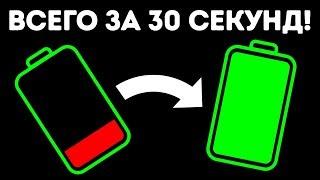 20+ советов, как быстро и безопасно зарядить телефон