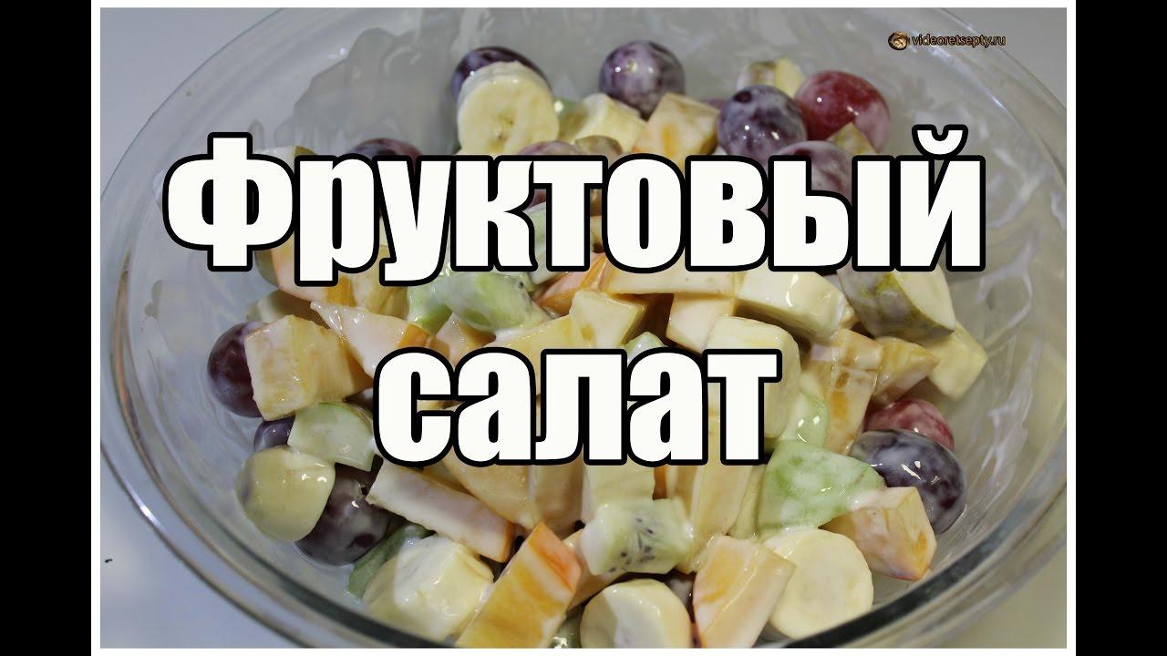 Фруктовый салат / Fruit salad | Видео Рецепт