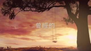 rotary的中華基督教會扶輪中學 微電影《你是我的美食回憶》預告相片