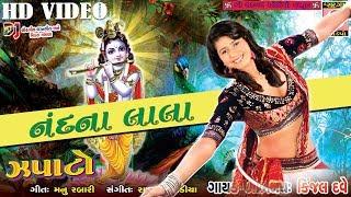 Kinjal Dave 2017 - Janmastami Special KRISHNA Song - Tame Chho NandNa Lala - New Gujarat Dj Song