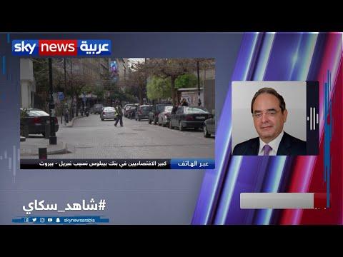 هل اقترب لبنان من معركة قضائية بين البنوك والمودعين؟  - نشر قبل 15 ساعة
