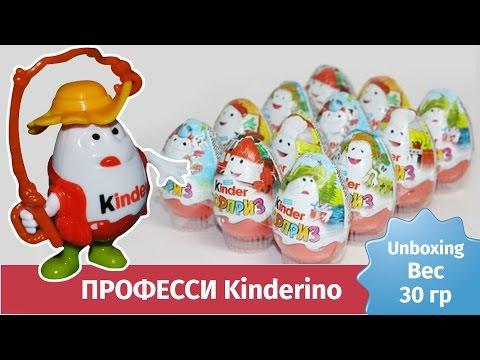 Распаковка яиц Киндер сюрприз. Профессии Киндерино. Вес 30 грамм 30 гр