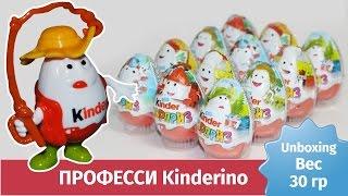 Розпакування яєць Кіндер сюрприз. Професії Киндерино. Вага 30 грам (30 гр)