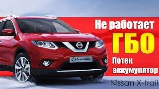 Не работает газобаллонное оборудование (гбо). Потек аккумулятор на Nissan X-trail.