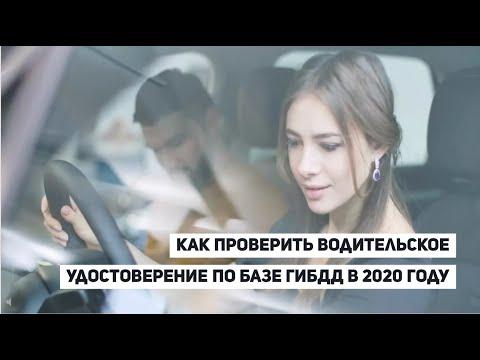 Как проверить водительские права на сайте ГИБДД в 2020 году