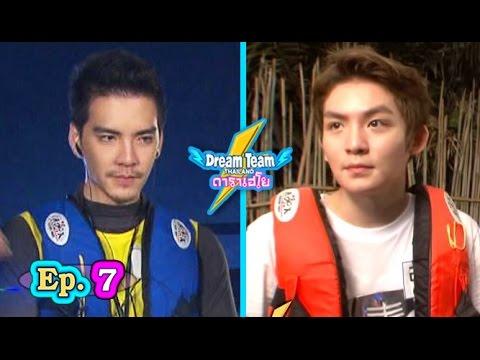 Dreamteam Thailand ดาราเฮโย 드림팀 ..( Ep.7 ) ไทย VS เกาหลี : Thai & Korea ..[ 7 พ.ย. 2558 ]