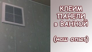 Клеим панели в ванной. #Ремонт в однушке