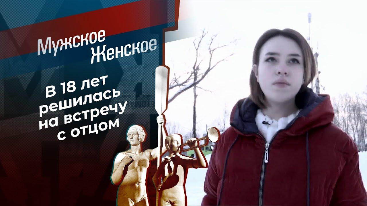 Мужское / Женское. Выпуск от 02.03.2021 18 мне уже.