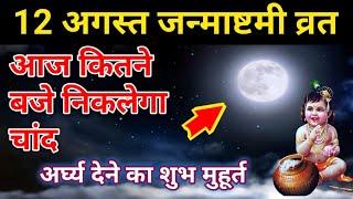 Aaj Chand kitne baje nikalega / 12 August 2020 Janmashtami Vrat Aaj Chandrama kab ugega