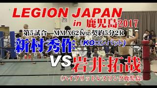 LEGION in 鹿児島2017 第5試合 岩井拓哉 VS 新村秀作