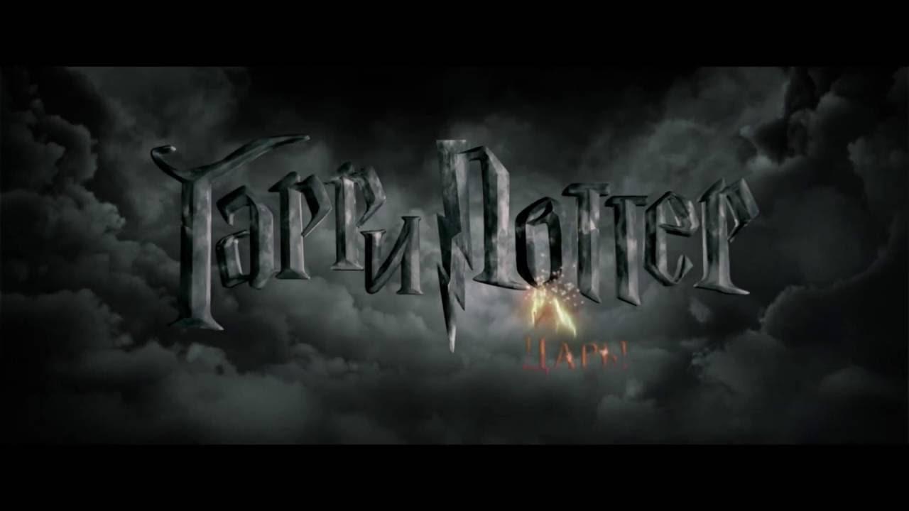 «Гарри Поттер и Дары Смерти: Часть II» — марафон в СИНЕМА ...