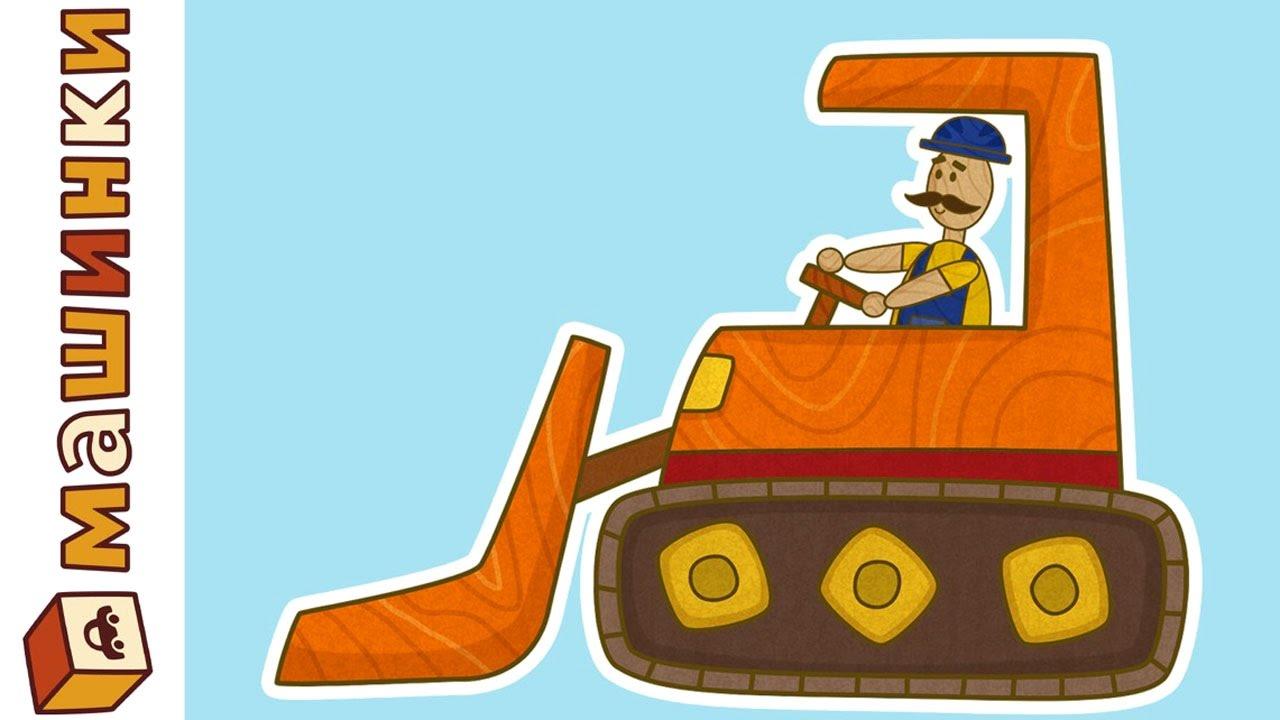 Скачать Машинки сериал для мальчиков Мультики про машинки Трактор 3