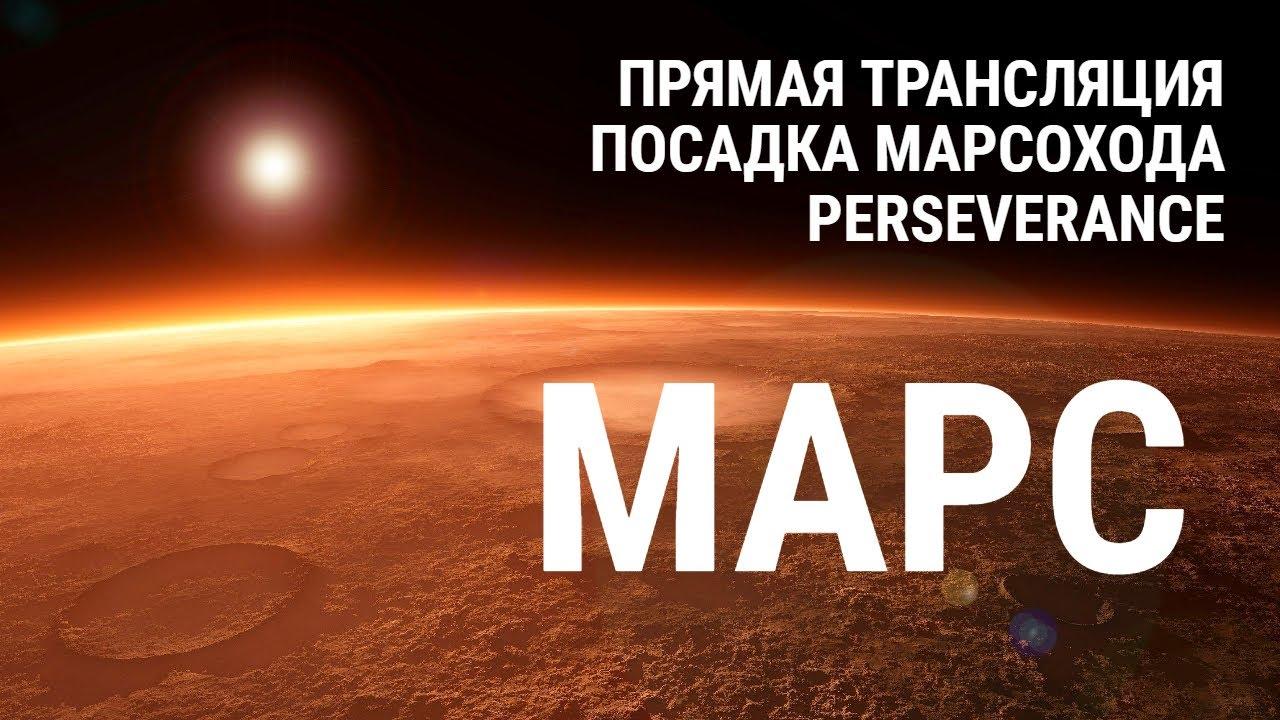 ? Посадка марсохода PERSEVERANCE. Первая прямая трансляция с планеты МАРС. 18 февраля 2021