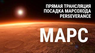 🔴 Посадка марсохода PERSEVERANCE. Первая прямая трансляция с планеты МАРС. 18 февраля 2021