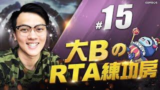 大BのRTA練功房⚡#15【魔靈召喚Summoners War】