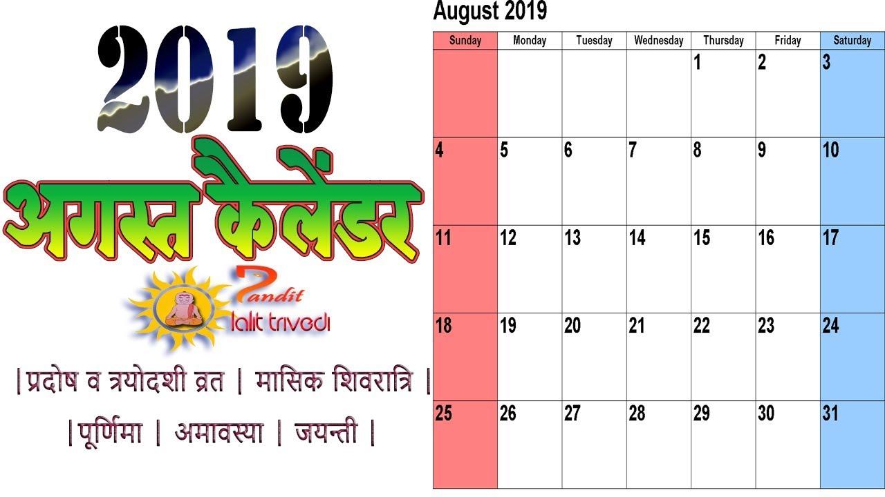 Sindhi Tipno 2019|| Sindhi Calendar 2019|| Sindhi Festivals