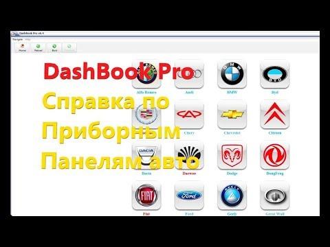 Обзор программы DASH Book V7.9