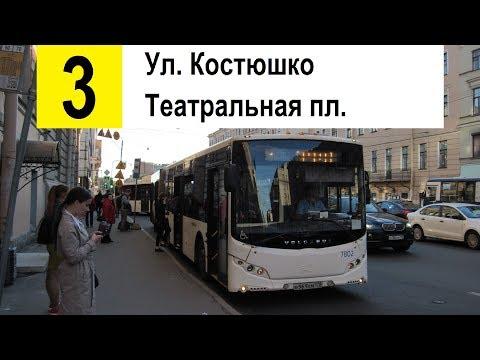 "Автобус 3 ""Ул. Костюшко - Театральная пл."""