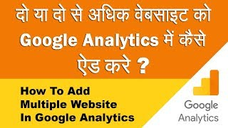 How To Add Second Website In Google Analytics
