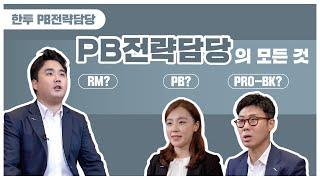 [한투 직무언박싱]  PB전략담당편 - RM? PB? …