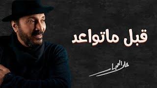 قبل ما تواعد ( كلمات ) - علي الحجار .. Ali Elhaggar - Abl Ma twaed