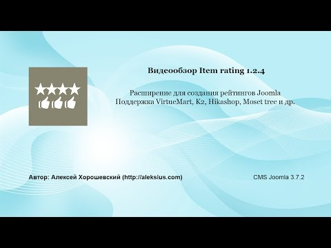 Обзор Item Rating. Joomla рейтинг