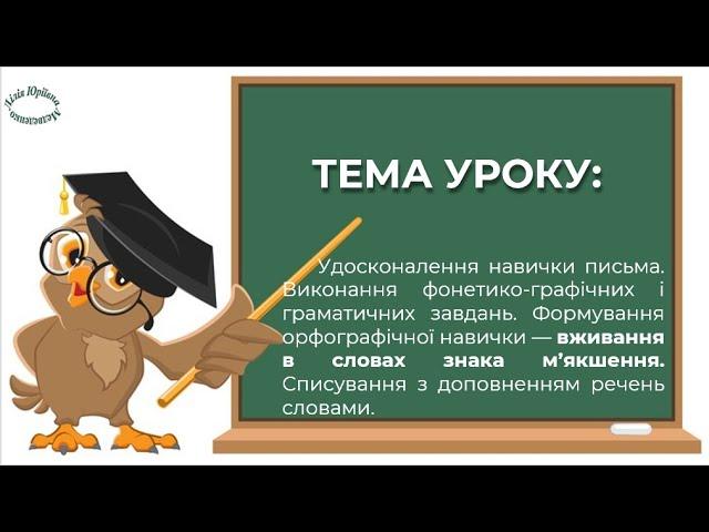 1 клас. Українська мова. Вживання в словах знака м'якшення.