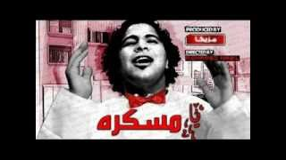 اغنية عمرو الجزار   يا مسكرة   جديد 2012   YouTube