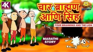 चार ब्राह्मण आणि सिंह - Marathi Goshti | Marathi Story for Kids | Moral Stories | Koo Koo TV Marathi