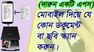 How to scan with mobile, Best scanner apps 2018 [Bangla] screenshot 2