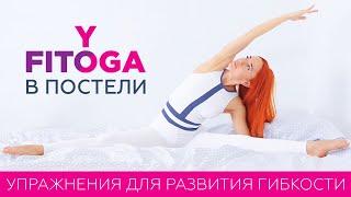 FITOYOGA В ПОСТЕЛИ | Упражнения для развития гибкости | Фитнес и йога дома для начинающих