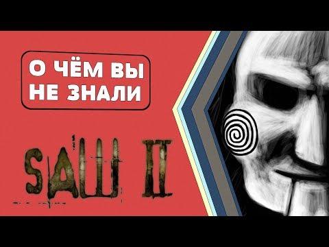 Пила 2 - УБИЙСТВЕННЫЕ 10 ФАКТОВ [О чём Вы не знали]