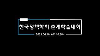 [한국정책학회 춘계학술대회]LIVE방송안내