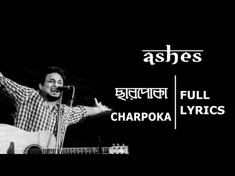 Charpoka(ছারপোকা) by Ashes[Lyrics]