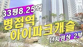 화성시 병점동 대장아파트: 병점역아이파크캐슬 단지영산 …