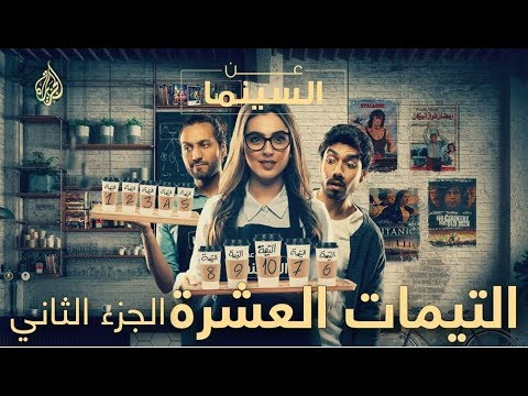عن السينما - التيمات العشر.. الجزء الثاني  - 17:00-2020 / 2 / 21