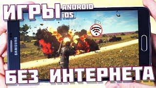 Топ 10 ОФФЛАЙН игр для Android & iOS 2018🔥   [+ссылки на скачивание]✔️