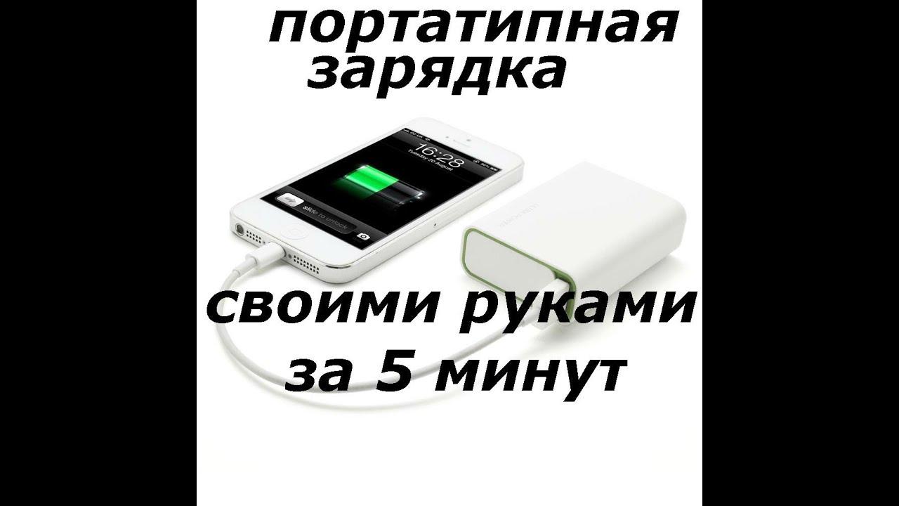 Как самому сделать зарядку для телефона фото 859