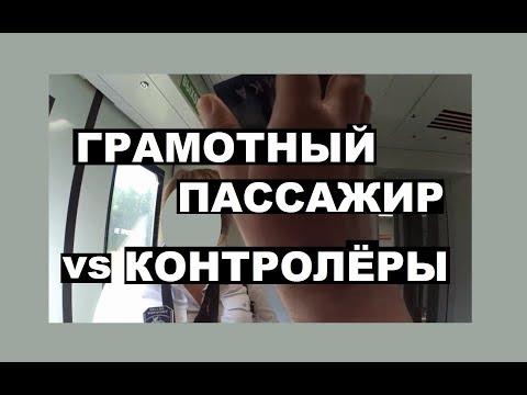 Грамотный пассажир против