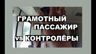 Грамотный пассажир против кассиров-контролёров в электричке, запрет съёмки