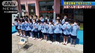 福島・いわき市 医療従事者へ拍手のエール(20/04/18)