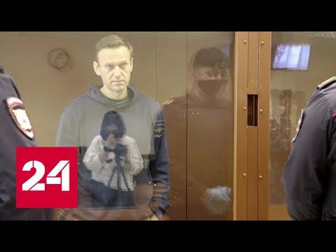 Путин объяснил, за что сидит Навальный - Россия 24 
