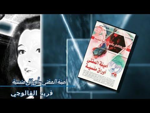 مذكرات أمينة المفتي pdf