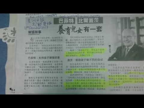 A chinese newspaper article in malaysia about powerhouse people.