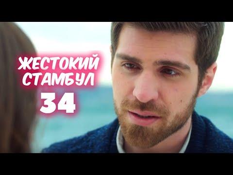 ЖЕСТОКИЙ СТАМБУЛ 34 серия с русской озвучкой. Агах и Дженк. Анонс