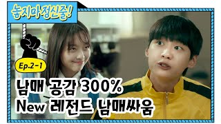 Lee Jin Hyuk&Lee Su Min's Legendary Sibling Rivalry Prank Battle | Web Drama [Hanging on!] EP. 2-1
