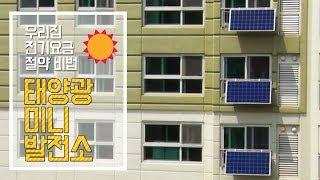 우리집 전기요금 절약 비법 '태양광 미니 발전소…